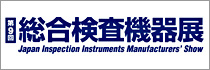 総合検査機器展 Japan Inspcection Instruments Manufacturer's Show